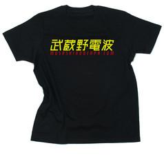 武蔵野電波ロゴT